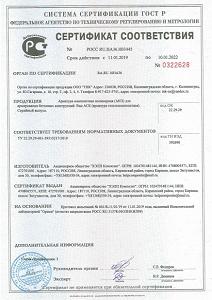 Сертификат композитная арматура РОСС RU.НА36.Н03445