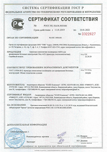 Сертификат композитная арматура РОСС RU.НА36.Н03446