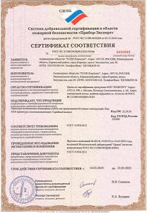 Сертификат соответствия РОСС RU.31588.04ОЦН0.ОС02.00266